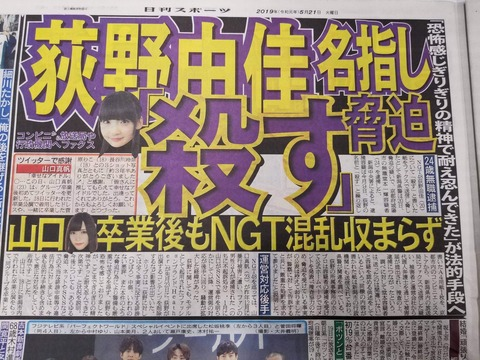 【NGT48暴行事件】堀ちえみ誹謗中傷犯はマスコミに取材されるのに、荻野由佳殺害予告犯は何故マスコミに取材されないの?