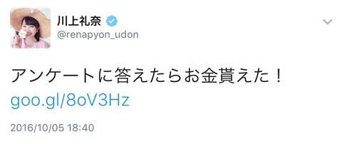 【NMB48】川上礼奈「アンケートに答えたらお金貰えた!」【Twitter】