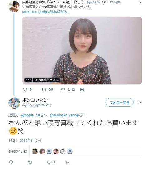 【AKB48】矢作萌夏の写真集が8月7日に発売決定!←なんで延期したんすか?www