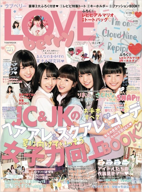 【AKB48】なーにゃみーおん表紙のLOVE berry vol.2が本日発売!!!【大和田南那・向井地美音】