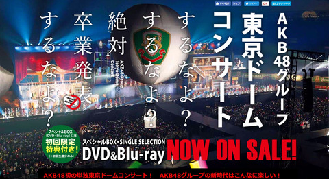 【AKB48】今本店単独(兼任抜き)で東京ドームは埋まるのか?