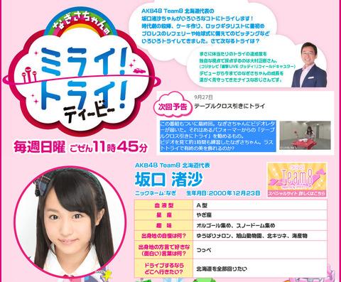 【AKB48】チーム8坂口渚沙の冠番組が10月4日からスタート!