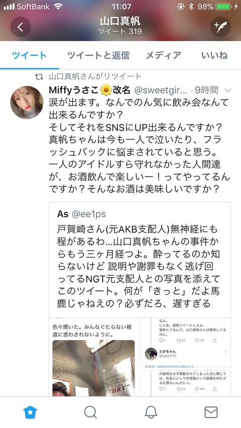 NGT48】山口真帆がブチギレ、リツイートで戸賀崎&今村&細井に激怒