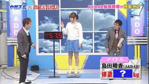 【悲報】AKB48島田晴香「57.5kg」なお計測前の自己申告は49kg