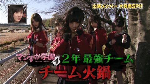 【AKB48】チーム火鍋が最高すぎる【マジすか学園4】
