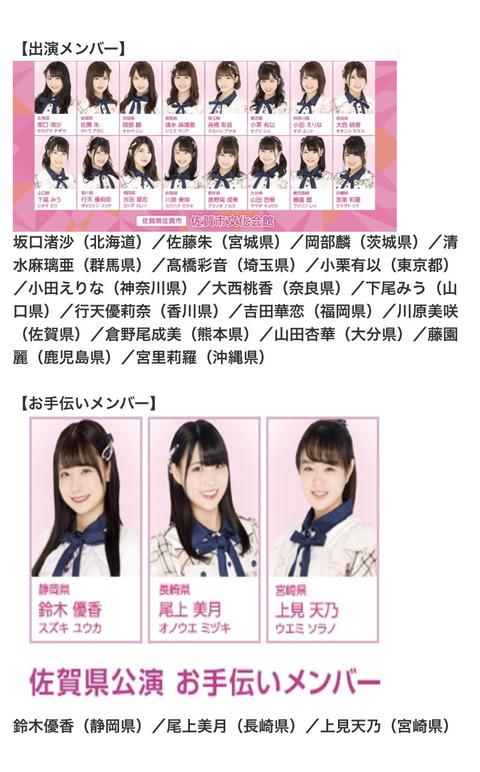 【AKB48】チーム8佐賀公演出演メンバー発表!