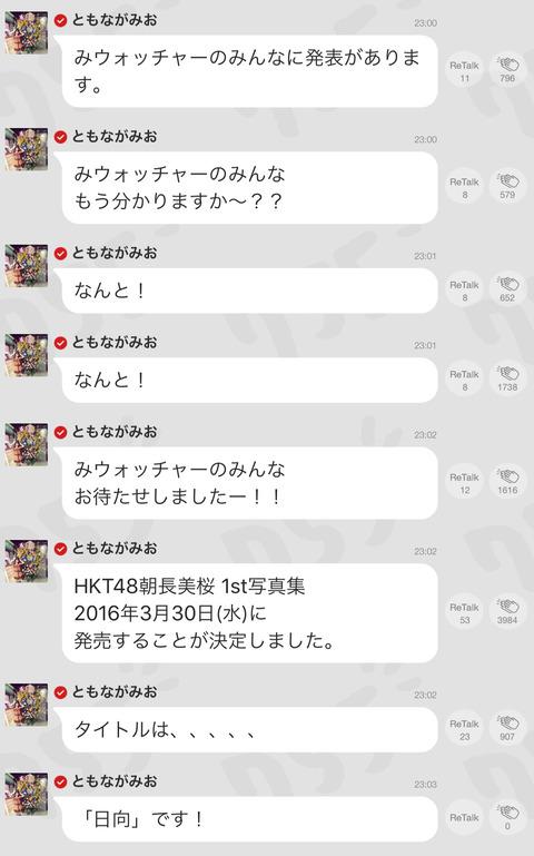 【朗報】HKT48朝長美桜の写真集がようやく発売決定!タイトルは『日向』3月30日発売!