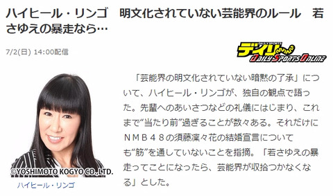 【NMB48】須藤凜々花の結婚発表を吉本の大御所が痛烈批判!