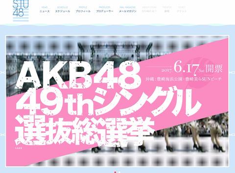 【STU48】「願いごとの持ち腐れ」劇場盤CDにSTUの楽曲が収録されることが判明!
