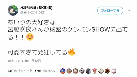 【SKE48】水野愛理、ケンミンSHOWに出てる大好きな宮脇咲良が可愛すぎて発狂www