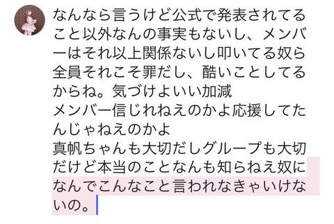 【NGT48】暴行事件発覚後の中井りか「これ以上グループを壊されたくありません。 公式で発表されてること以外なんの事実もないし」