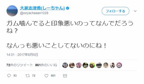 【AKB48】大家志津香「ガム噛んでると印象悪いのってなんでだろうね?」