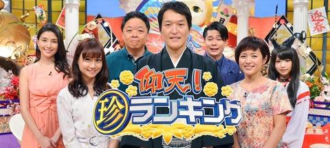 【元SKE48】柴田阿弥、地上波新春特番のMCとして1月4日テレビ東京「仰天!マル珍ランキング」に出演