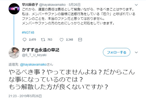 【NGT48】サイゾー「早川支配人のTwitterは秋元康氏の承諾なく突然スタートした」