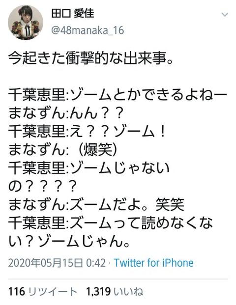 【悲報】AKB48千葉恵里さん、アホすぎて後輩メンバーにTwitterでバカにされるwww