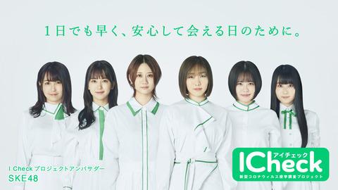 【AKB48G】コロナの影響で不採算支店の閉鎖に踏み切る危険性