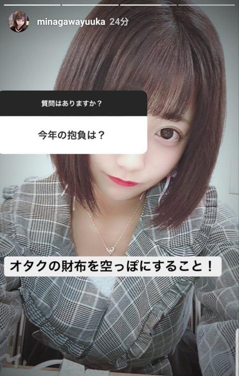 【AKB48】チーム8新静岡ちゃんこと鈴木優香「オタクの財布を空っぽにすること!」←恐ろしい女w