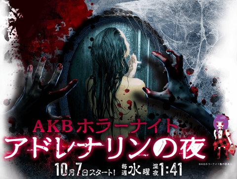 【AKB48G】「アドレナリンの夜」で作品として怖かったのはどれ?