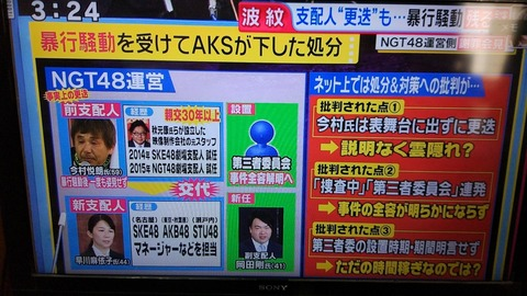 【NGT48暴行事件】朝日新聞が正論「契約解除になっても全容の解明と公表、今村氏の責任の明確化は必須」
