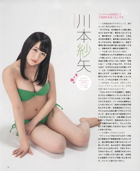【AKB48】さややの体型エロすぎwww完全にホルスタインwww【川本紗矢】