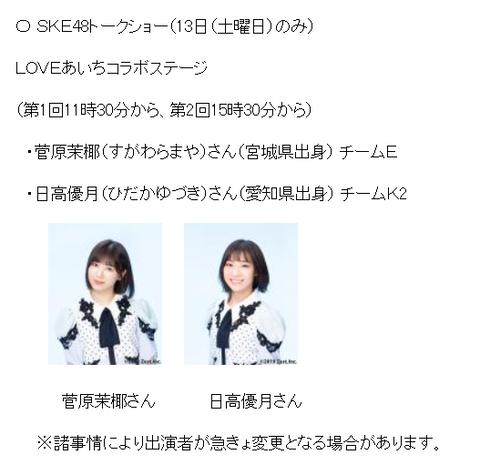 【SKE48】3月13日(土)宮城県名取市でトークショー開催