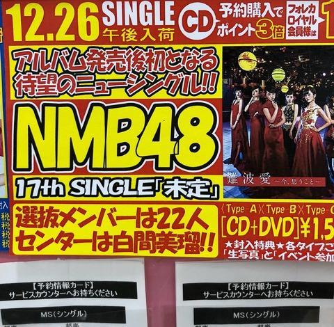 【NMB48】新曲のセンターは白間美瑠、選抜は22人