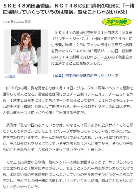 【悲報】運営擁護のSKE48須田亜香里が中途半端に山口卒業に触れ案の定大炎上www