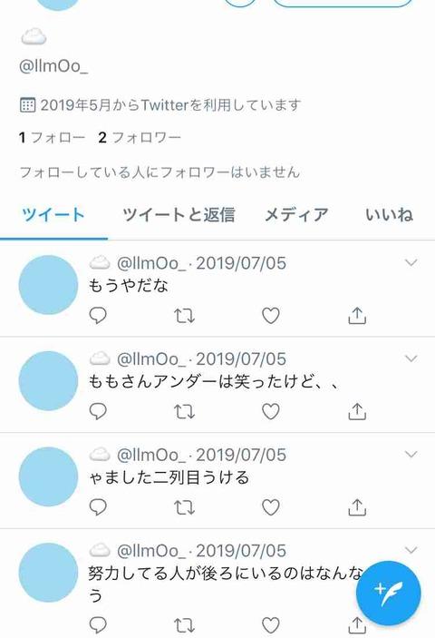 【悲報】乃木坂46のメンバーの裏垢が流出wwwメンバーの悪口言いまくりwww