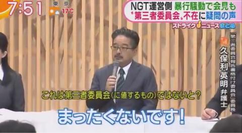 NGT48暴行事件の全ての事実を知れる権利(税込14800円)←買う?