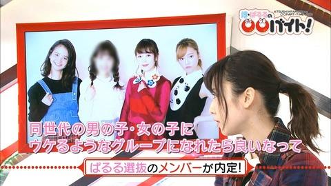 【悲報】バイトルのぱるる選抜に早くも辞退者か?【AKB48・島崎遥香】
