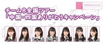 【AKB48】チーム8運営が完全に忘れているもの…