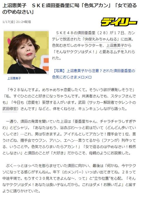 【正論】上沼恵美子「須田亜香里は握手会でウフン、アハン言うのはやめなさい」