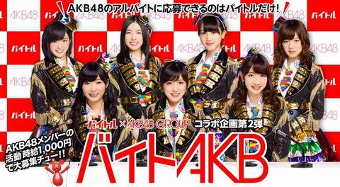 【AKB48G】運営がメンバーの副業やアルバイトを認めない理由がわからない