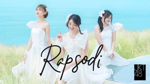 【JKT48】初のオリジナル曲「Rapsodi」MV公開!秋元康離れが止まらない