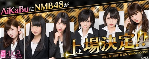 【NMB48】運営「NMBの顔は山本彩、白間、太田、山本彩加、渋谷、吉田の6人」