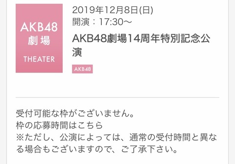 【AKB48】14周年特別記念公演で発表されるサプライズを予想しよう!