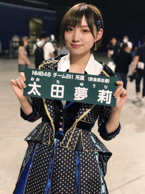 【NMB48】太田夢莉「来年、もし総選挙があったとしても立候補はしないと思います」