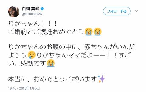 【NMB48】白間美瑠「(岸野)りかちゃんのお腹の中に、赤ちゃんがいんだよぅぅりかちゃんママだよーー!!すごい、感動です」