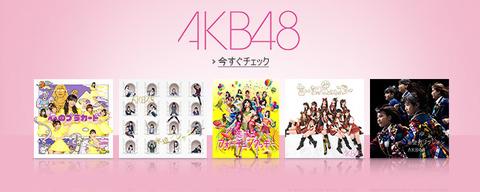 【朗報】Amazonプライムミュージック、年額3,900円でAKB48が聴き放題!!!
