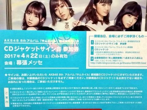 【AKB48】キャラアニからアルバム(写メ券)がキタ━━━(゚∀゚)━━━!!
