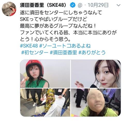【SKE48】須田亜香里「須田をセンターにしちゃうなんて SKEは最高に夢があるグループ」