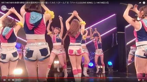 【HKT48】「劇場公演を最前列からVRで撮ってみた!」がヤバい!臨場感! (動画あり)