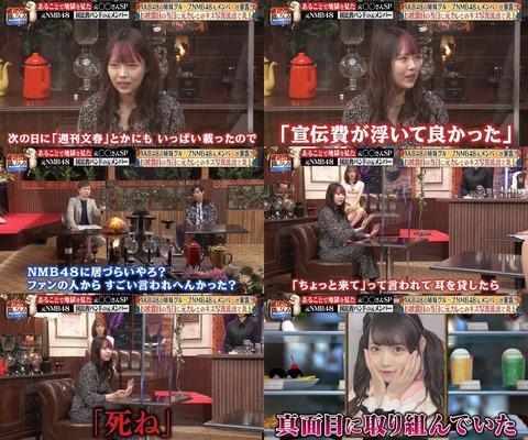 【元NMB48】植村梓「スキャンダルが出た時運営に宣伝費浮いて良かったと言われた」