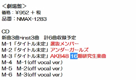 【悲報】AKB48総選挙シングルに16期研究生楽曲収録、またもやD2研究生は完全無視