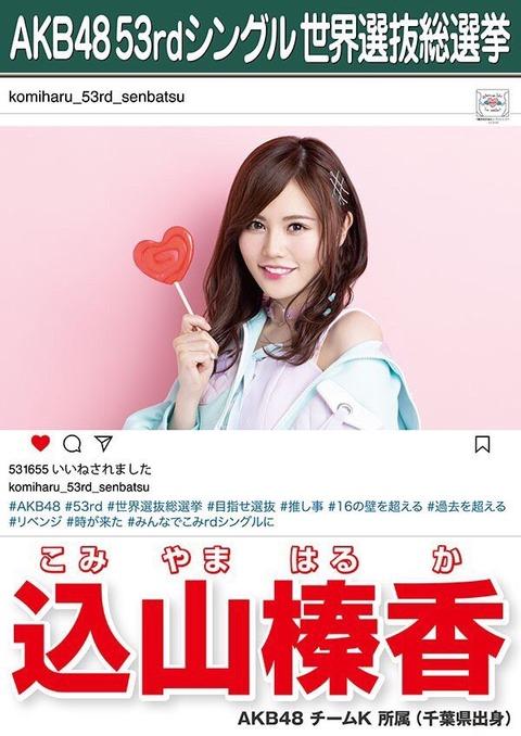 【AKB48】込山榛香「総選挙の順位が自分の1番大きな履歴書になる事を知りました。」