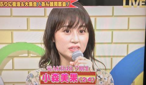 【元AKB48】小森美果「焼肉IWAでアルバイトした時、時給1500円だった。」