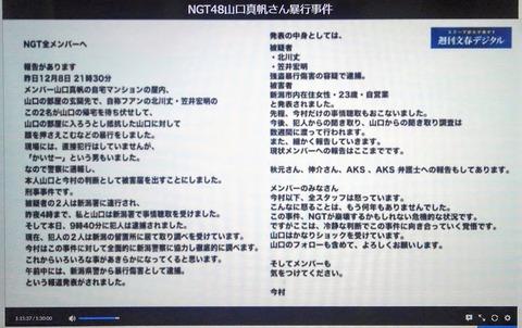 【NGT48暴行事件】「今村は今怒っていますます」←結局、何に怒っていたのだろう?
