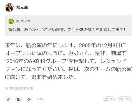 【AKB48】秋元康「来年(2016年)は、新公演の年にします」←もう12月だな