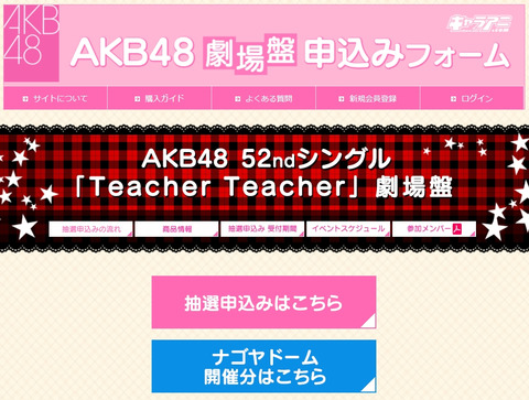 【AKB48】52ndシングルが4次で完売続出!ダブルミリオンほぼ確定か?