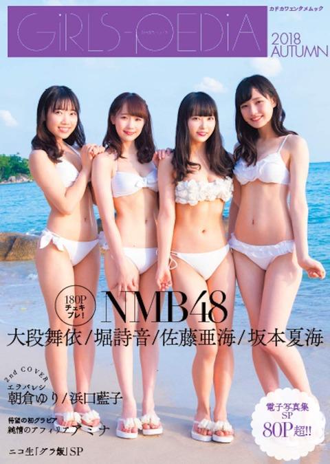 【NMB48】GIRLS-PEDIA(ガールズペディア)とかいう神雑誌!!!!!!